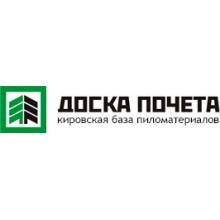 База пиломатериалов «Доска почета» город Киров